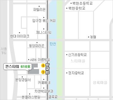 고객센터 오시는 길 약도 - 정자역 3번 출구를 나오자마자 우측으로 돌아 30미터 지점에 위치하고 있는 킨스타워 610호