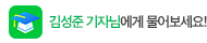 초대석 김성준 기자님편 오픈