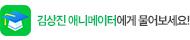 초대석 김상진님편 오픈