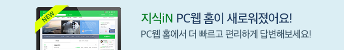 지식iN PC웹 홈이 새로워졌어요! PC웹 홈에서 더 빠르고 편리하게 답변해보세요!