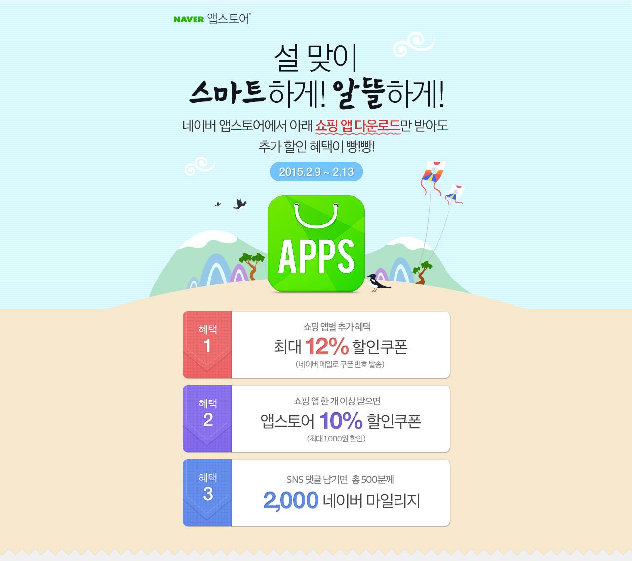 http://static.naver.net/m/nstore/appstore/shoppingapp/im/bg_spot.jpg
