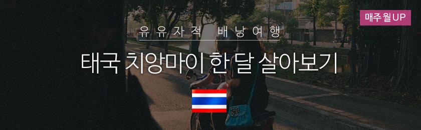 travel diary 태국 치앙마이 한달살이 by 아이들러