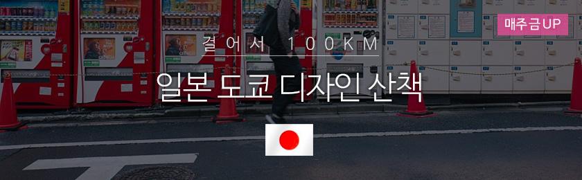 travel diary 감도높은 도시 도쿄, 걷다 by B의시선