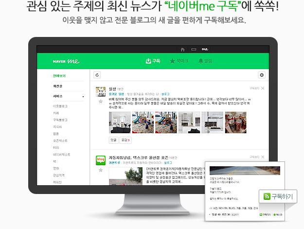 관심 있는 주제의 최신 뉴스가 네이버me 구독에 쏙쏙 - 이웃을 맺지 않고 전문 블로그의 새 글을 편하게 구독해보세요.