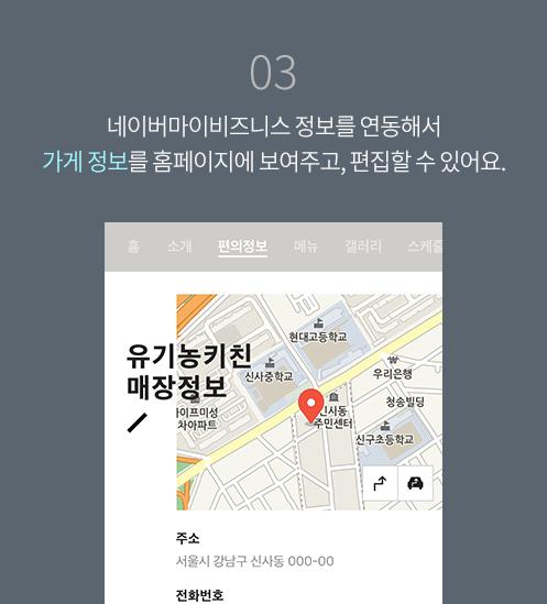 3. 네이버마이비즈니스 정보를 연동해서 가게 정보를 홈페이지에 보여주고, 편집할 수 있어요.