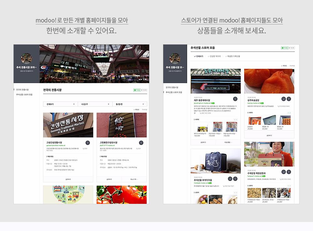 modoo!로 만든 개별 홈페이지들을 모아 한번에 소개할 수 있어요.스토어가 연결된 modoo!홈페이지들도 모아 상품들을 소개해 보세요.