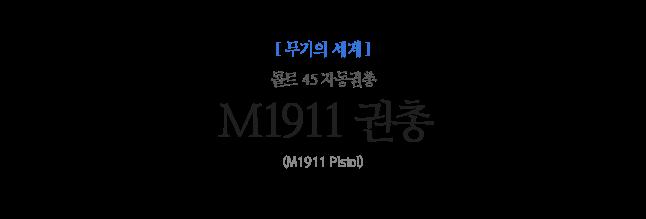 M1911 권총 콜트 45 자동권총 (M1911 Pistol)