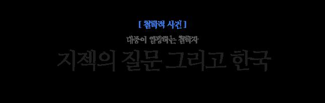 지젝의 질문 그리고 한국 대중이 열광하는 철학자