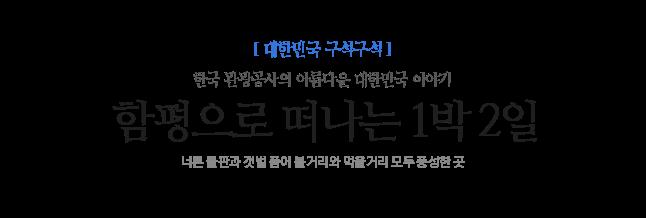 함평으로 떠나는 1박 2일 한국 관광공사의 아름다운 대한민국 이야기 너른 들판과 갯벌 품어 볼거리와 먹을거리 모두 풍성한 곳