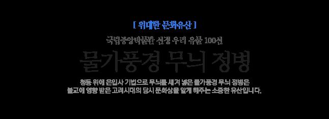 물가풍경 무늬 정병 국립중앙박물관 선정 우리 유물 100선 청동 위에 은입사 기법으로 무늬를 새겨 넣은 물가풍경 무늬 정병은<br>불교에 영향 받은 고려시대의 당시 문화상을 알게 해주는 소중한 유산입니다.