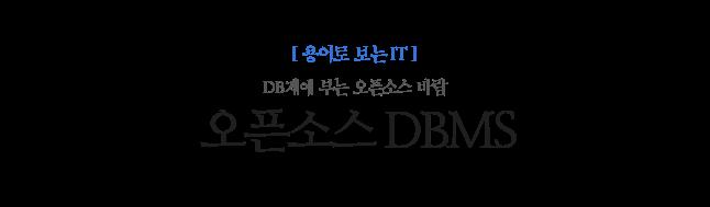 오픈소스 DBMS DB계에 부는 오픈소스 바람