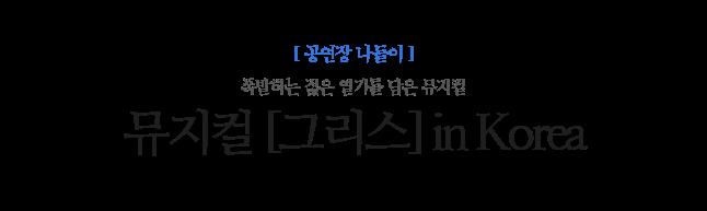 뮤지컬 [그리스] in Korea 폭발하는 젊은 열기를 담은 뮤지컬