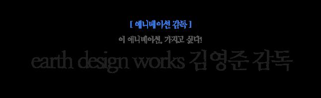 earth design works 김영준 감독 이 애니메이션, 가지고 싶다!