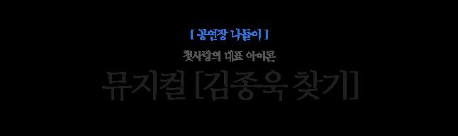 뮤지컬 [김종욱 찾기] 첫사랑의 대표 아이콘
