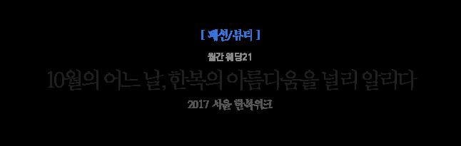 10월의 어느 날, 한복의 아름다움을 널리 알리다 월간 웨딩21 2017 서울 한복위크