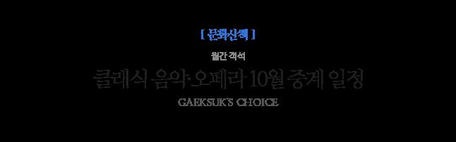 클래식 음악·오페라 10월 중계 일정 월간 객석 GAEKSUK'S CHOICE