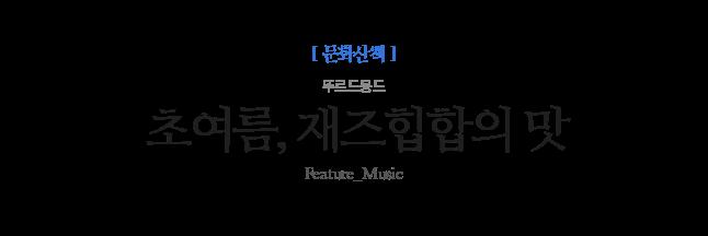 초여름, 재즈힙합의 맛 뚜르드몽드 Feature_Music