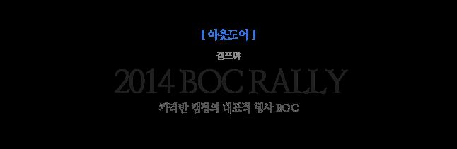 2014 BOC RALLY 캠프야 카라반 캠핑의 대표적 행사 BOC