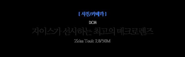 자이스가 선사하는 최고의 매크로렌즈 DCM Zeiss Touit 2.8/50M