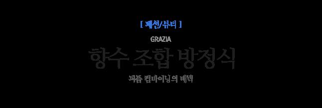 향수 조합 방정식 GRAZIA 퍼퓸 컴바이닝의 매력