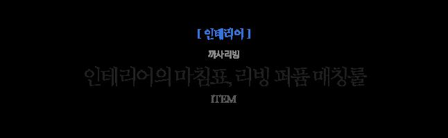 인테리어의 마침표, 리빙 퍼퓸 매칭룰 까사리빙 ITEM