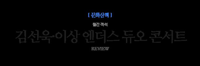 김선욱·이상 엔더스 듀오 콘서트 월간 객석 REVIEW