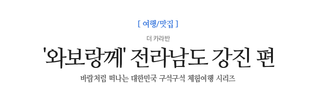 '와보랑께' 전라남도 강진 편 더 카라반 바람처럼 떠나는 대한민국 구석구석 체험여행 시리즈