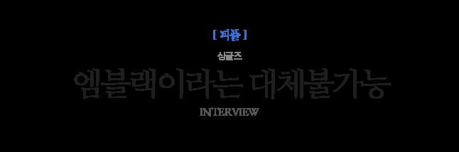 엠블랙이라는 대체불가능 싱글즈 INTERVIEW