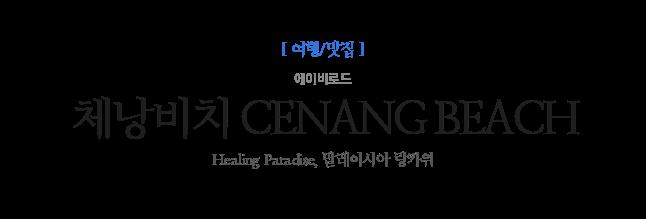 체낭비치 CENANG BEACH 에이비로드 Healing Paradise, 말레이시아 랑카위