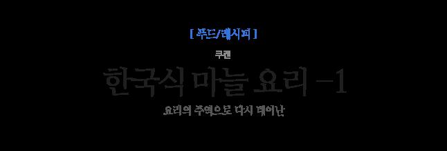 한국식 마늘 요리 -1 쿠켄 요리의 주역으로 다시 태어난