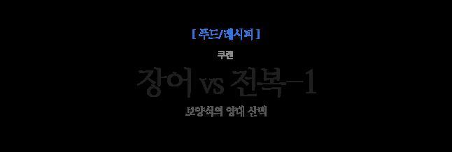장어 vs 전복-1 쿠켄 보양식의 양대 산맥