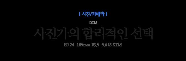 사진가의 합리적인 선택 DCM EF 24-105mm F3.5-5.6 IS STM