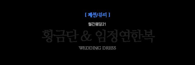 황금단 & 임정연한복 월간웨딩21 WEDDING DRESS