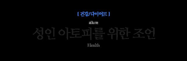 성인 아토피를 위한 조언 allure Health