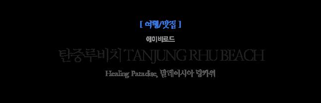 탄중루비치 TANJUNG RHU BEACH 에이비로드 Healing Paradise, 말레이시아 랑카위
