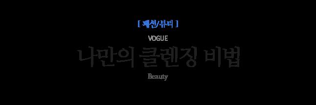 나만의 클렌징 비법 VOGUE Beauty