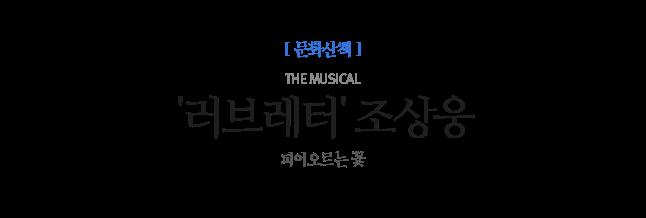 '러브레터' 조상웅 THE MUSICAL 피어오르는 꽃