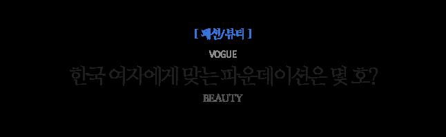 한국 여자에게 맞는 파운데이션은 몇 호? VOGUE BEAUTY
