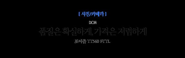 품질은 확실하게, 가격은 저렴하게 DCM 포이즘 TT560 FTTL