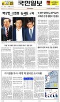 국민일보 오늘의신문