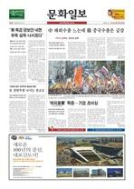 석간 문화일보 오늘의신문