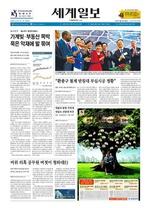 세계일보 오늘의신문