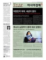 아시아경제 오늘의신문