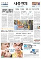 서울경제 오늘의신문