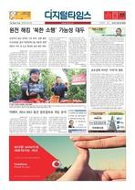 디지털타임스 오늘의신문