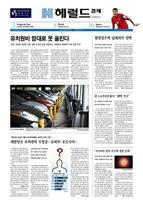 헤럴드경제 오늘의신문