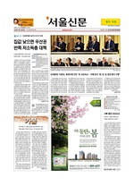 서울신문 오늘의신문