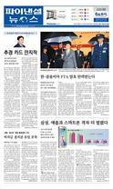 파이낸셜뉴스 오늘의신문