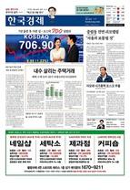 한국경제 오늘의신문