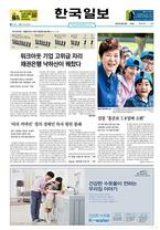 한국일보 오늘의신문